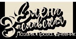 Заславская Елена