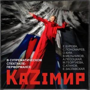 """""""КаZимир"""" 5 марта в 18.00 в выставочном зале в ПЕРЕСВЕТОВОМ."""