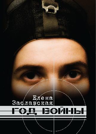 """Елена Заславская """"Год войны"""""""