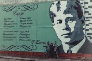 Есенин, стрит-арт