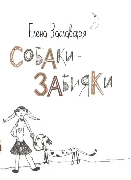 """Елена Заславская """"Собаки-забияки"""""""