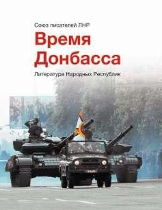 Время_Донбасса_обложка1