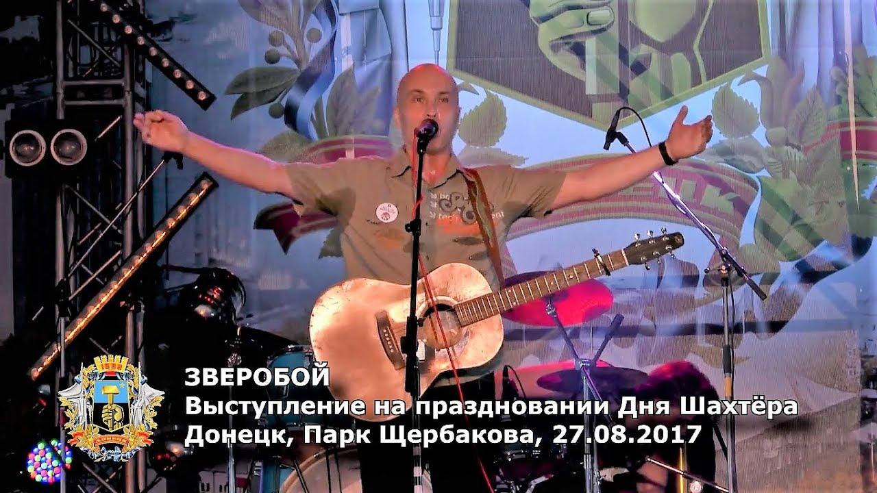 """Зверобой  – """"Безымянный Солдат"""". Концерт на День шахтера"""