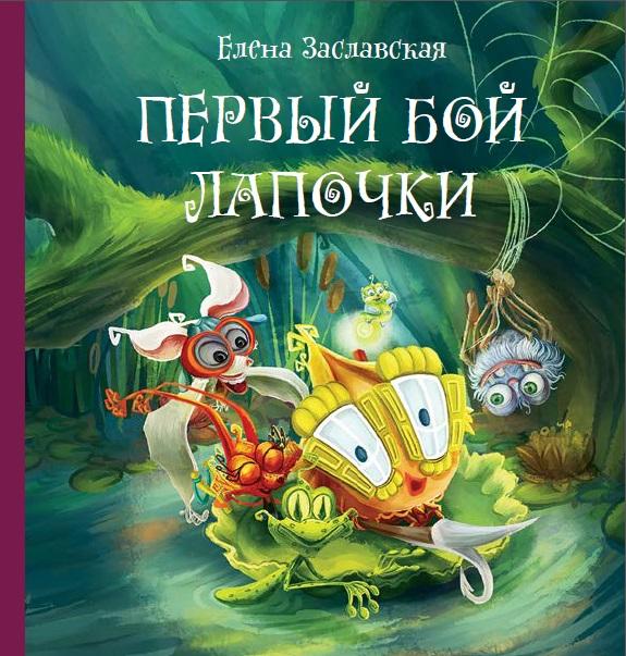 """Елена Заславская """"Первый бой Лапочки"""""""