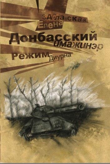 Елена Заславская «Донбасский имажинэр. Режим Диурна»